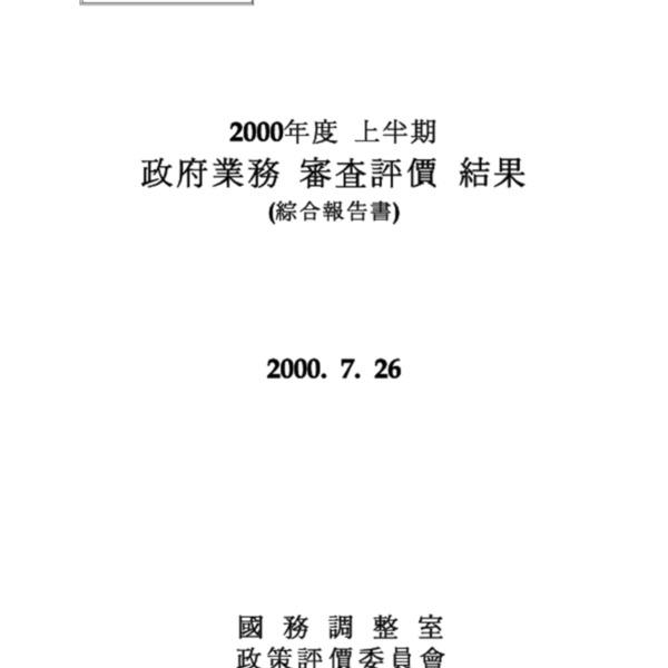 정부업무심사평가 보고회 2000 상반기 종합보고서 (총리실)