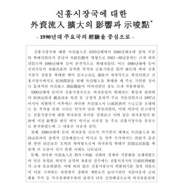 [2000.4]신흥시장국에 대한 외자유입 확대의 영향과 시사점