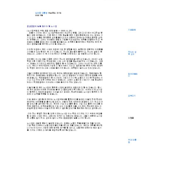 김대중 - 공생공영의 길을 찾아야 할 노사정 (1998.6.26)