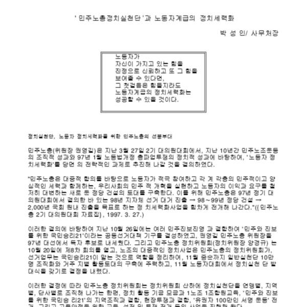 _민주노총정치실천단_과 노동자정치세력화 97