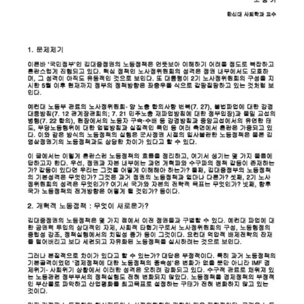 노사정 위원회와 노동자의 대응 2- 2기 노사정위원회와 국가의 노동정책 (98.8)
