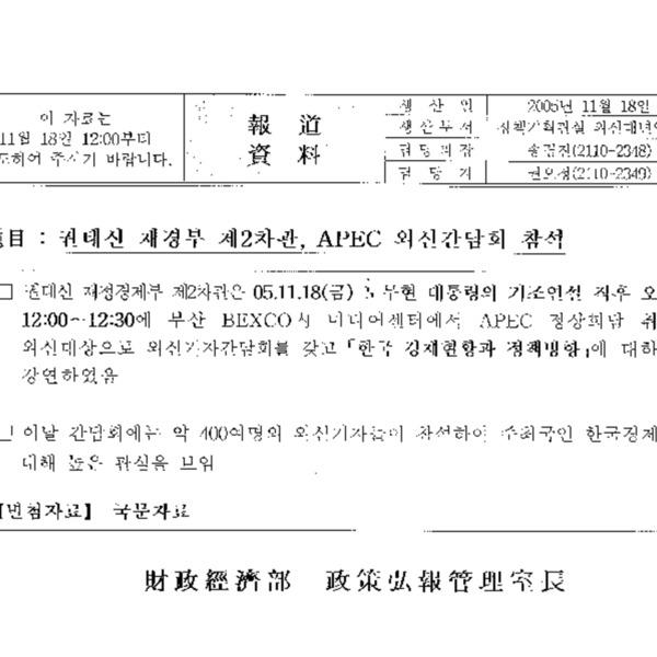 권태신 재경부 제2차관 - 한국 경제현황과 정책방향 [APEC 외신간담회 2005.11.18]