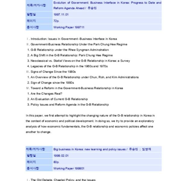한국개발연구원(KDI) 기업지배구조 관련 논문 (2000년7월 현재)