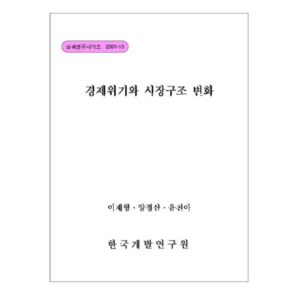이재형 양정삼 - 경제위기와 시장구조 변화 [한국개발연구원 2001]