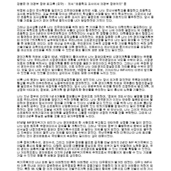 강봉균 전 재정경제부장관 회고록 (요약 - 강봉균 홈페이지에서)