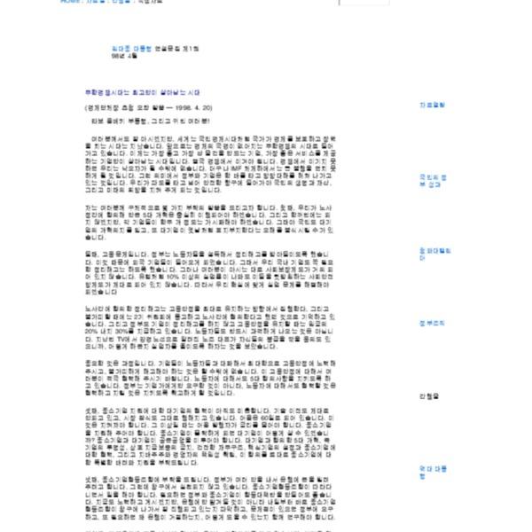 김대중 - 무한경쟁시대는 최고만이 살아남는 시대 (1998.4.20)