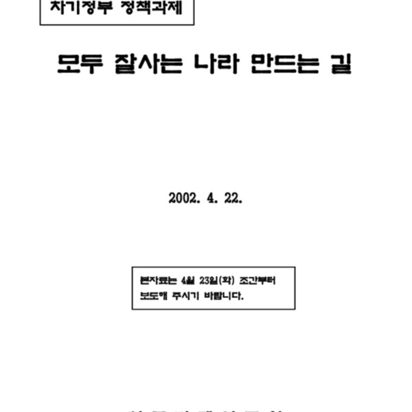 KERI 차기 정부 정책과제 요약 020423