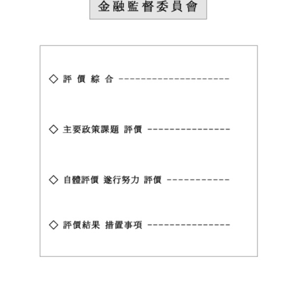 정부업무심사평가 보고회 2000.7.26 금융감독위원회