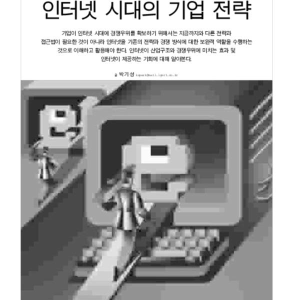 인터넷 시대의 기업 전략 [LG 주간경제 621호 2001-5-2]