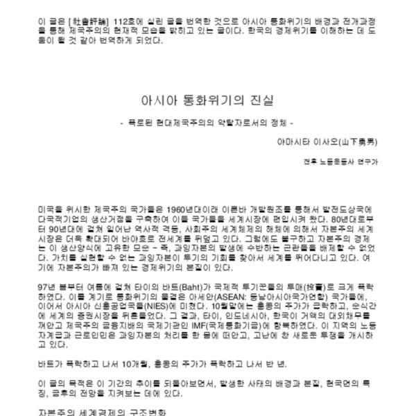 아시아 통화위기의 진실 - 야마시타 이사오 (98.6)