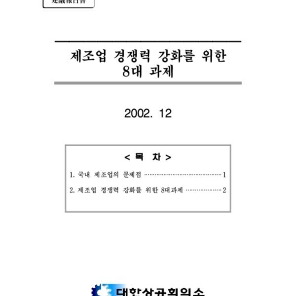 대한상공회의소 - 제조업 경쟁력 강화를 위한 8대 과제 2 [2002.12.03]