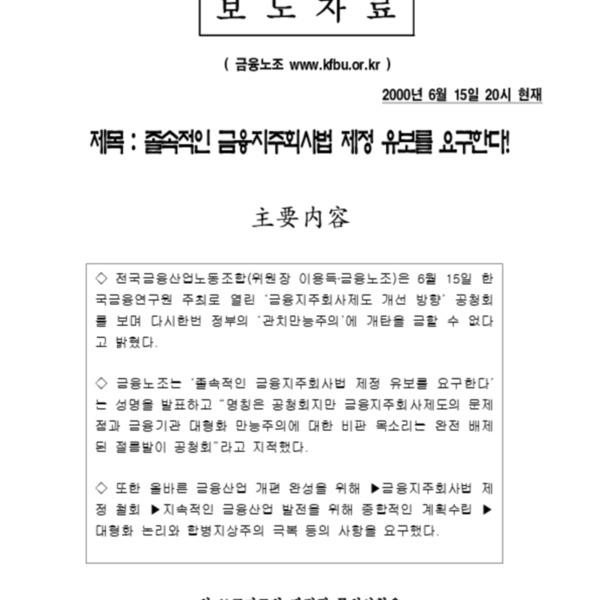 금융노련 - 졸속적인 금융지주회사법 제정 유보하라 (2000.6.15)
