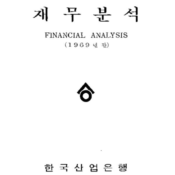 기업재무분석 1969