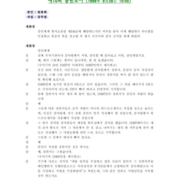 제10회 공판기록 (98.09.28) 원봉희