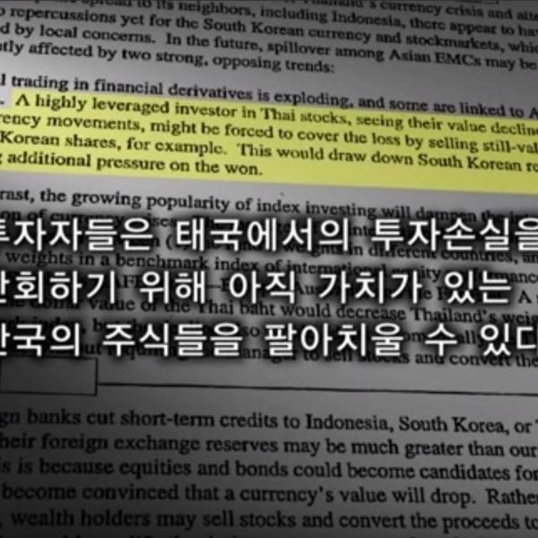 시사기획 쌈 - 최초 공개 외환위기 美 비밀문서-IMF와 '트로이 목마'