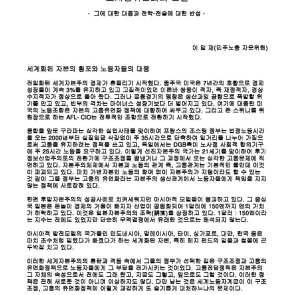 노사정위원회의 본질 - 민주노총자문위원 (98.7)