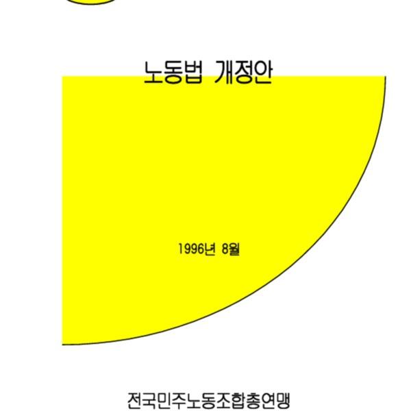 [단행본]민주노총 노동법 개정안(최종)(96.8)