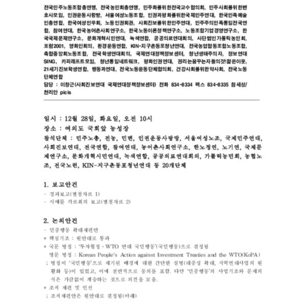 WTO반대국민행동출범대표자회의결과(99년12월28일)