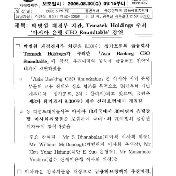 박병원 재경부 차관 - Temasek Holdings 주최 _아시아 은행 CEO Roundtable_ 강연 (2006.8.30)