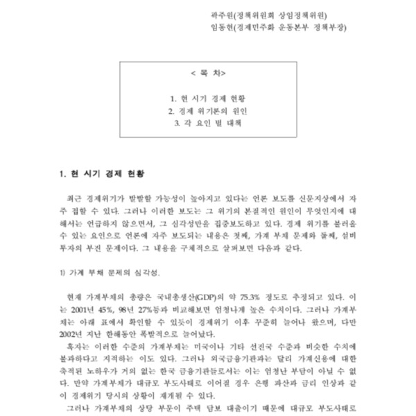 곽주원 임동현 - 최근 경제위기의 현황과 원인 그리고 대책 [민주노동당 2003.3]