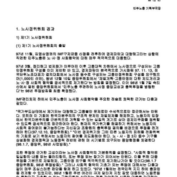 노사정 위원회와 노동자의 대응 4 - 노사정위원회의 경과와 대응방향 (98.8)