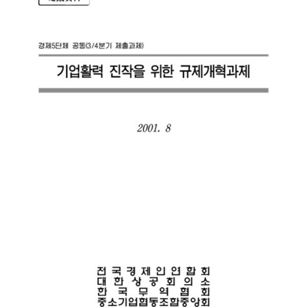 경제5단체, 제4차 규제개혁과제 공동건의