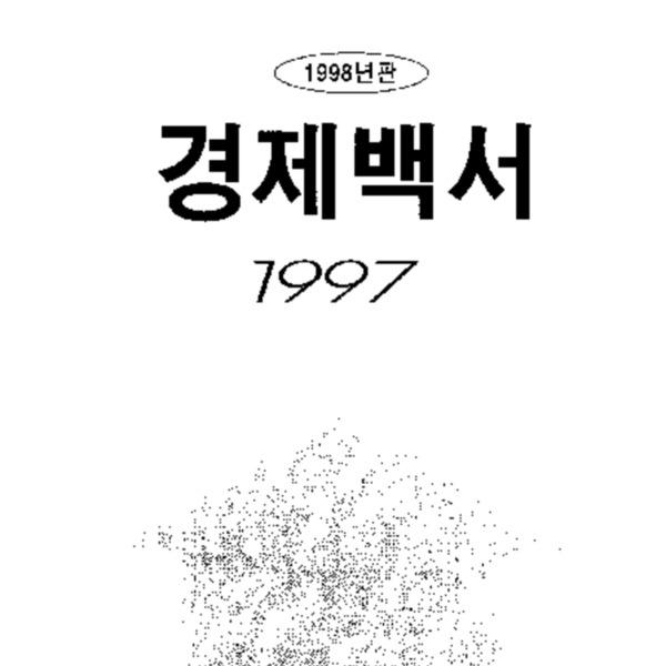 1998년 판 경제백서 1997