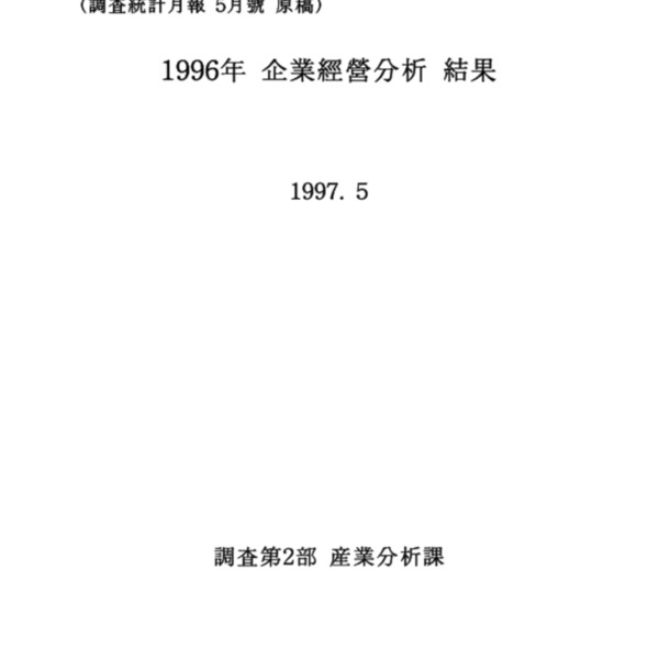 1996년 기업경영분석 결과
