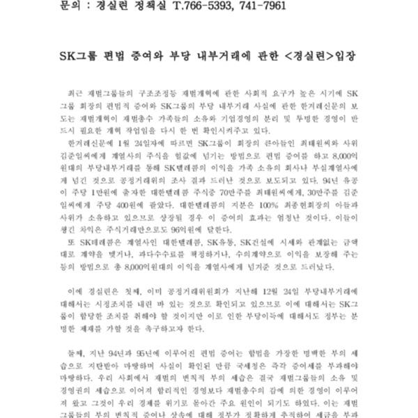 98-01-31 SK그룹 편법 증여와 부당 내부거래에 관한 경실련입장