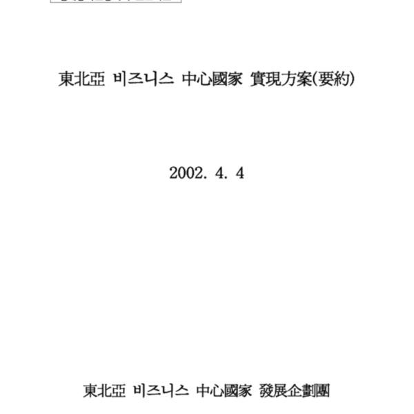 재정경제부 - 동북아 비즈니스 중심국가 실현 방안 2