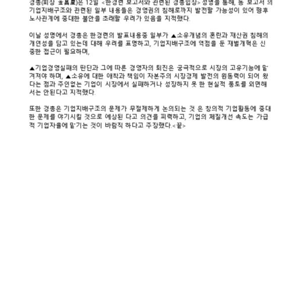 경총 - 한경련 연구서에 이견 _경영권 침해 우려_ (1999.7.12)