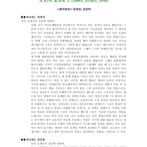 제21회 공판기록 (99.03.29) 김세진, 신금덕