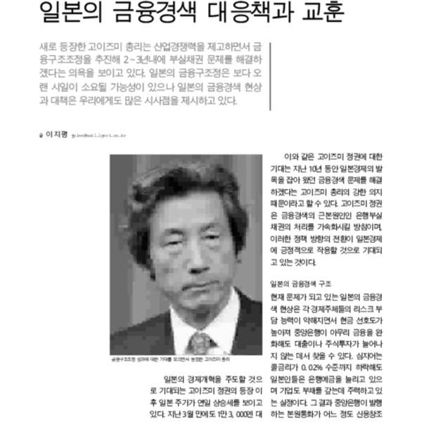 일본의 금융경색 대응책과 교훈 [LG주간경제 623호 2001-05-16]