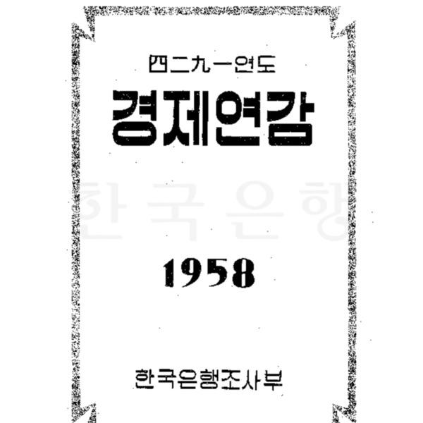 한국은행 - 경제통계연보 1958