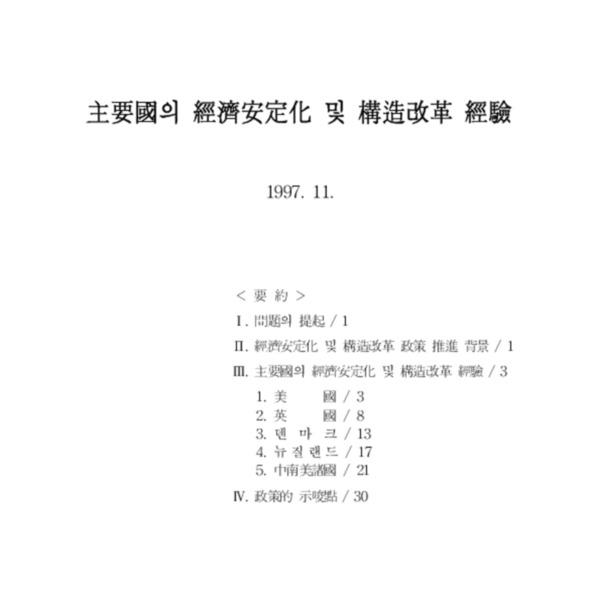 주요국의 경제안정화 및 구조개혁 경험