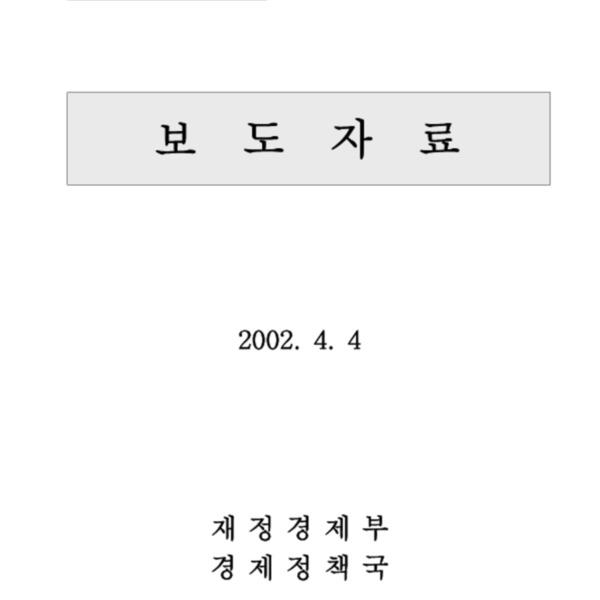 재정경제부 - 동북아 비즈니스 중심국가 실현 방안 3