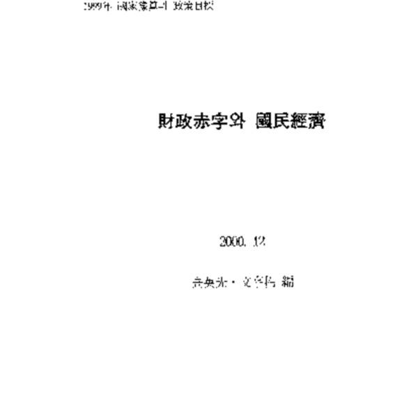 1999年 국가예산과 정책목표 : 재정적자와 국민경제