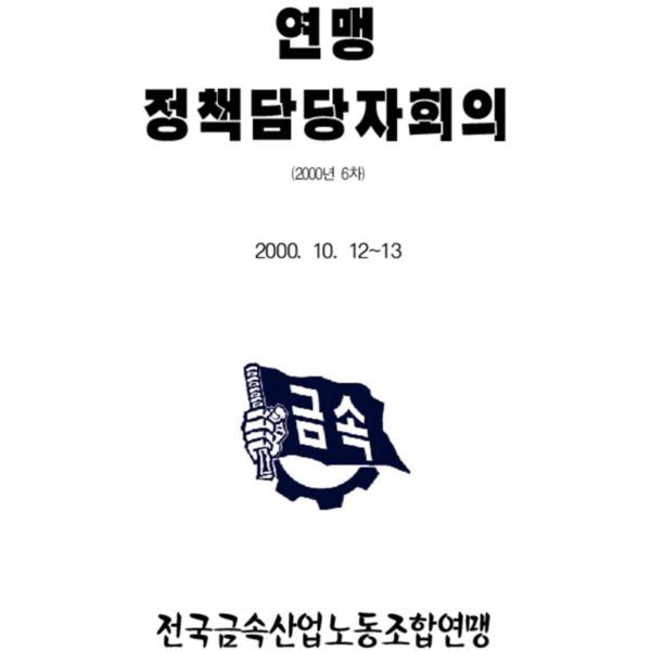 전국금속산업노동조합연맹 - 정책담당자 6차회의 자료 (2000-10-11)