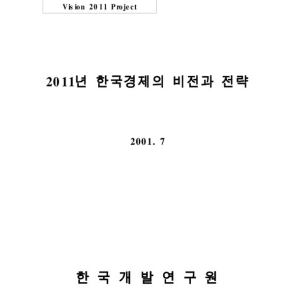 KDI - 2011년 한국경제의 비전과 전략 (2001.7)