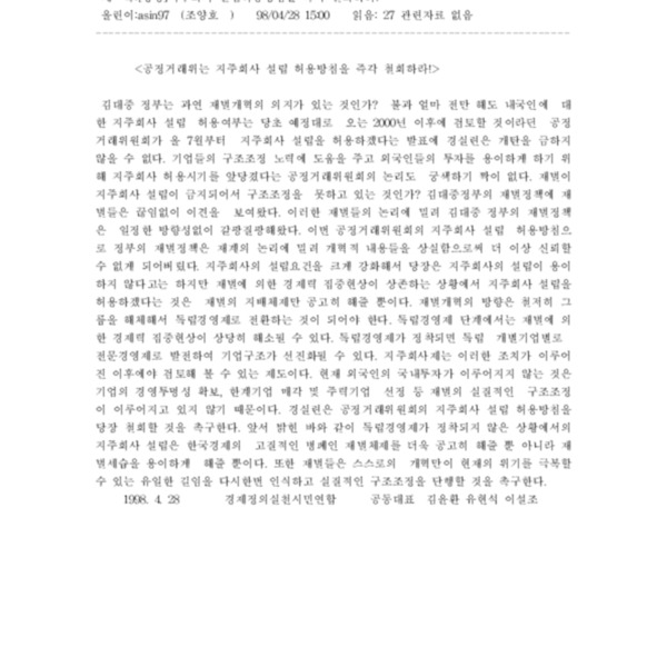 98-04-28 공정거래위는 지주회사 설립 허용방침을 즉각 철회하라