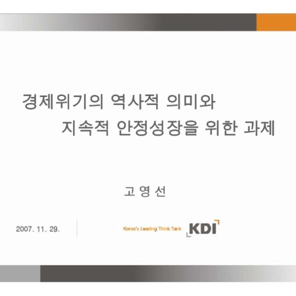 KDI - 외환위기 극복과 재도약의 10년 (2007.11) - 고영선 - 경제위기의 역사적 의미