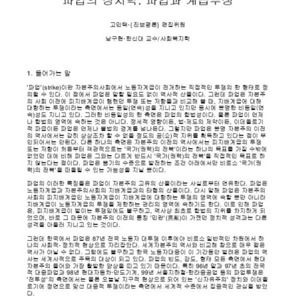 고민택 남구현 - 파업의 정치학 파업과 계급투쟁 [진보평론 3] 2000봄