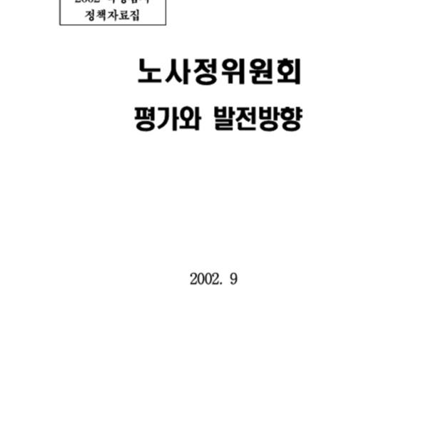 박인상 - 노사정위평가와 발전방향 [2002 국정감사 자료집]