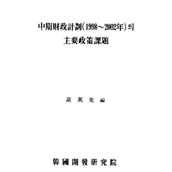 중기재정계획(1998-2002년)의 주요정책과제