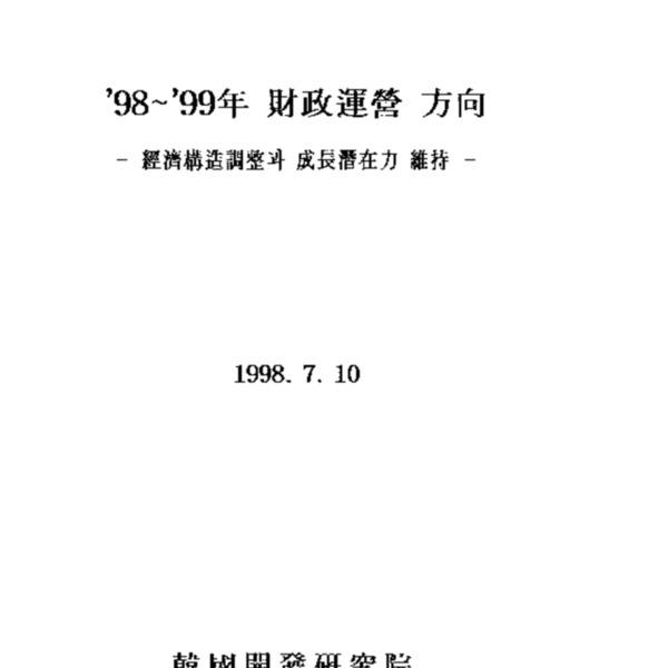 98~'99년 재정운영 방향 : 경제구조조정과 성장잠재력 유지