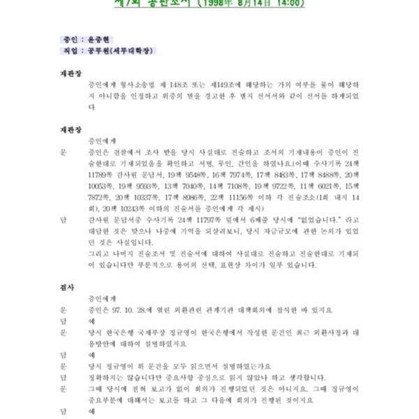 제7회 공판기록 (98.09.07) 윤증현