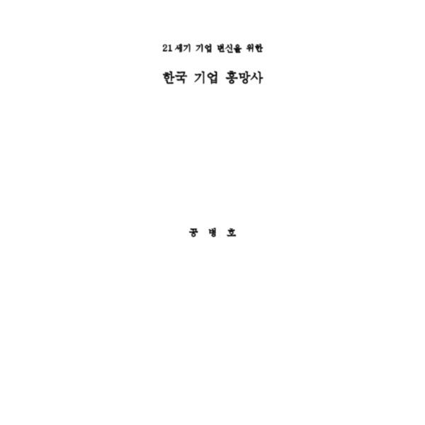 공병호 - 한국기업 흥망사 (1993)