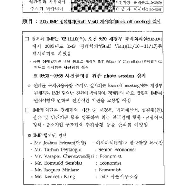 정부 IMF - 2005 IMF 정례협의(Staff Visit) 개시회의(kick off meeting) 실시 (2005.11.10-17)