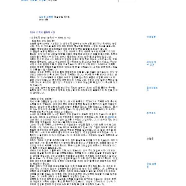 김대중 - 제2의 건국에 동참합시다 (1998.8.15)