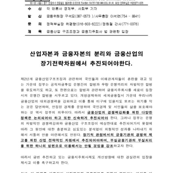 00-06-15 [성명]금융지주회사제도 도입관련 경실련 입장